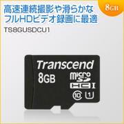 microSDHCカード 8GB Class10 UHS-I対応 Premium Transcend社製 TS8GUSDCU1