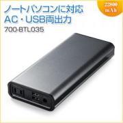 【セール】モバイルバッテリー 22800mAh AC出力対応 コンセント付き 65W ノートパソコン USB充電 83.22Wh