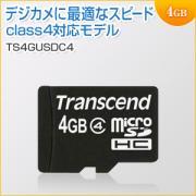 microSDHCカード 4GB Class4 TS4GUSDC4 Transcend(トランセンド・ジャパン) 【永久保証】