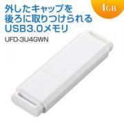 USBメモリ 4GB USB3.0 ホワイト シンプルなデザインのスタンダードタイプ 名入れ対応 サンワサプライ製