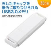 USBメモリ 32GB USB3.0 ホワイト シンプルなデザインのスタンダードタイプ 名入れ対応 サンワサプライ製