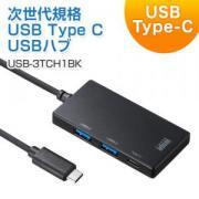 USB Type Cハブ(USB Type Cポート1個・USB3.0ポート2個・ブラック)