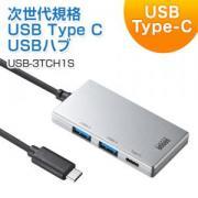 USB Type Cハブ(USB Type Cポート1個・USB3.0ポート2個・シルバー)