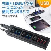 USBハブ 4ポート+2.1A充電ポート×3 USB3.0 セルフパワー 電源スイッチ付き