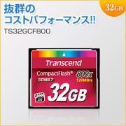 Transcend コンパクトフラッシュカード 32GB TS32GCF800