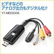 USBビデオキャプチャー(ソフト付属・S端子・コンポジット)