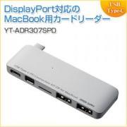 12インチ MacBook専用USB PD対応USB3.1Type Cハブ(Mini DisplayPort変換・充電機能付・USB2.0ハブ/2ポート・microSDスロット付)