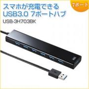 急速充電ポート付きUSB3.0ハブ(7ポート・ブラック)