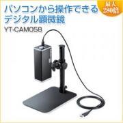 デジタル顕微鏡 USB接続 倍率280倍 オートフォーカス 遠距離撮影 レンズ角度調整可能