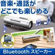 Bluetoothスピーカー(iPhone5s、iPhone5c、iPhone5・iPad・スマートフォン対応・シルバー)