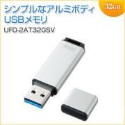 USBメモリ USB2.0 32GB シルバー サンワサプライ製