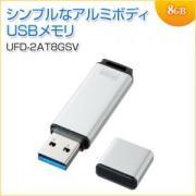 USBメモリ USB2.0 8GB シルバー サンワサプライ製