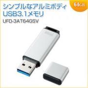 USBメモリ USB3.1 64GB シルバー サンワサプライ製