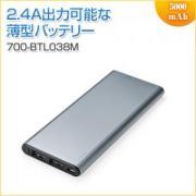 モバイルバッテリー 5000mAh iPhone・Android対応 薄型 アルミ グレー