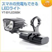 自転車用ライト(メイン灯・280ルーメン・IPX4対応・バッテリー容量4400mA・CREE社製LED・モバイルバッテリー)