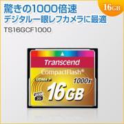 コンパクトフラッシュカード 16GB 1000倍速 Transcend社製 TS16GCF1000
