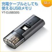 Android対応USBメモリ 32GB 充電用microUSBケーブル付き