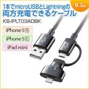 Lightningアダプタ付きmicroUSBケーブル(0.3m)
