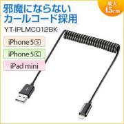 Lightningケーブル(カールコードタイプ・Apple MFI認証品・充電・同期・Lightning・22-45cm・ブラック)