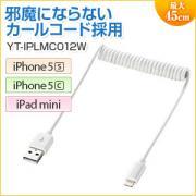 Lightningケーブル(カールコードタイプ・Apple MFI認証品・充電・同期・Lightning・22-45cm・ホワイト)