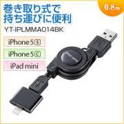 microUSBケーブル 巻取りタイプ(Lightning変換アダプタ付・iPhone6s対応・充電・同期・ブラック)
