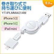 microUSBケーブル 巻取りタイプ(Lightning変換アダプタ付・iPhone6s対応・充電・同期・ホワイト)