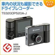 ドライブレコーダー デュアルカメラ 300万画素 GPS/WiFi搭載 microSD32GB付属 DrivePro 520 Transcend製