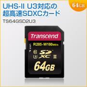 SDXCカード 64GB Class10 UHS-II U3対応 Transcend製