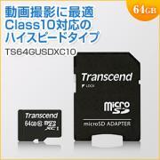 microSDXCカード 64GB Class10 SDカード変換アダプタ付 Transcend製