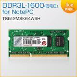 増設メモリ 4GB DDR3L-1600 PC3-12800 SO-DIMM 低電圧 Transcend製