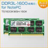 増設メモリ 16GB(8GB×2) DDR3L-1600 PC3-12800 SO-DIMM 低電圧 Transcend製