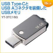USBメモリ 16GB USB3.1/Type C USB3.0 キャップレス