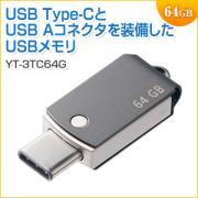 USBメモリ 64GB USB3.1/Type C USB3.0 キャップレス