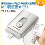 iPhone・iPad対応USBメモリ(Lightning/microUSB対応・MFI認証・Android対応・64GB・Gmobi iStickPro) iOS9.3対応