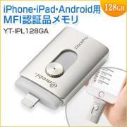 iPhone・iPad対応USBメモリ(Lightning/microUSB対応・MFI認証・Android対応・128GB・Gmobi iStickPro) iOS9.3対応