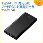 モバイルバッテリー 20100mAh 大容量 PD30W対応 PSE適合 Type Cケーブル付き ブラック