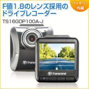 ドライブレコーダー DrivePro 100 300万画素 microSD16GB付き Transcend製