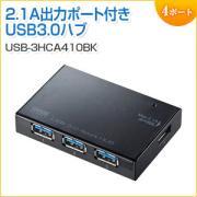 2.1A出力ポート搭載USB3.0ハブ(4ポート・ブラック)