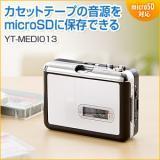 カセットテープ microSD変換プレーヤー(カセットテープデジタル化・MP3変換)