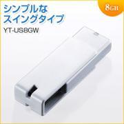 USBメモリ 8GB USB2.0 ホワイト キャップレス ストラップ付 名入れ対応 サンワサプライ製
