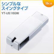 USBメモリ 16GB USB2.0 ホワイト キャップレス ストラップ付 名入れ対応 サンワサプライ製