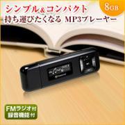 Transcend MP3プレーヤー T.sonic 330 TS8GMP330K 8GB(FMラジオ搭載・ブラック)