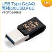 USBメモリ 64GB USB Type-C/USB3.1 Gen1 スイング式 超小型 名入れ TEAM製