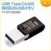 USBメモリ 32GB USB Type-C/USB3.1 Gen1 スイング式 超小型 名入れ TEAM製