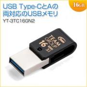 USBメモリ 16GB USB Type-C/USB3.1 Gen1 スイング式 超小型 名入れ TEAM製
