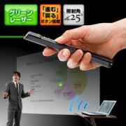 ワイヤレスプレゼンター グリーン PowerPoint機能付き ∠25°