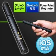 レーザーポインター グリーン iPhone・iPad対応 PowerPoint対応