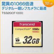 コンパクトフラッシュカード 32GB 1000倍速 Transcend製