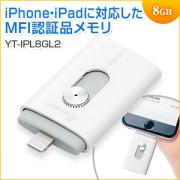 iPhone・iPad USBメモリ 8GB(Lightning対応・Gmobi iStickPro) iOS9.3対応