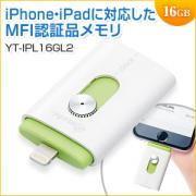 iPhone・iPad USBメモリ 16GB(Lightning対応・Gmobi iStickPro) iOS9.3対応